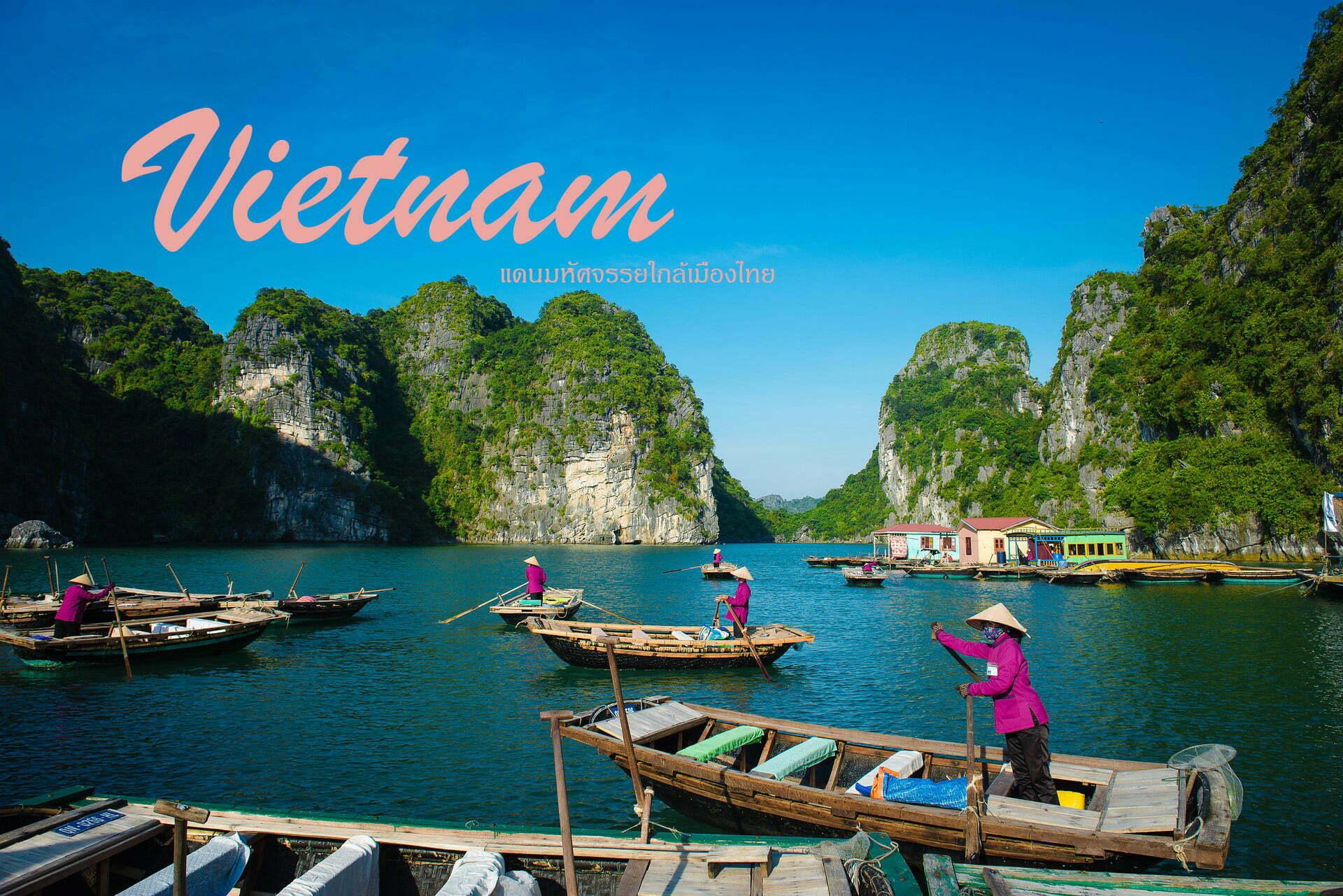 เวียดนามแดนมหัศจรรย์ อีกหนึ่งที่เที่ยวใกล้ เมืองไทย
